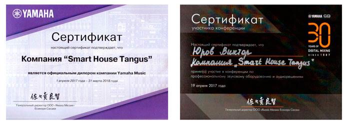 Сертификат Yamaha Musik